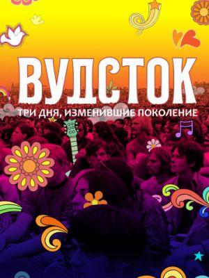 Вудсток: Три дня, изменившие поколение / Woodstock (2019)