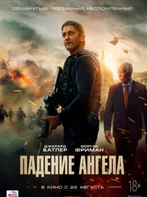 Падение ангела / Angel Has Fallen (2019)