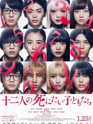 12 ребят, которые хотят умереть / Jyuni Nin no Shinitai Kodomotachi (2019)