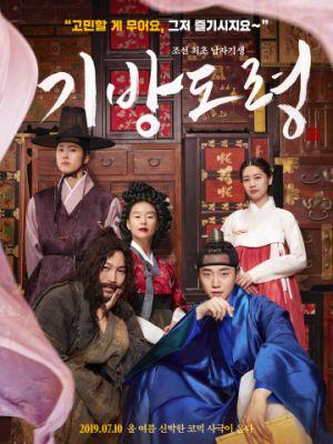 Роковой мужчина / Gibangdoryeong (2019)