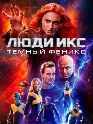 Смотреть Люди Икс: Тёмный Феникс / Dark Phoenix (2019) на шдрезка