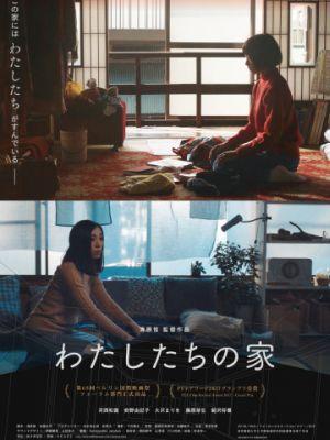 Наш дом / Watashitachi no ie (2017)