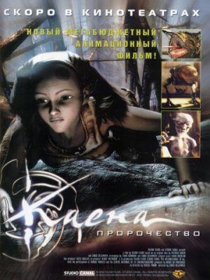 Каена: Пророчество / Kaena: La proph?tie (2003)