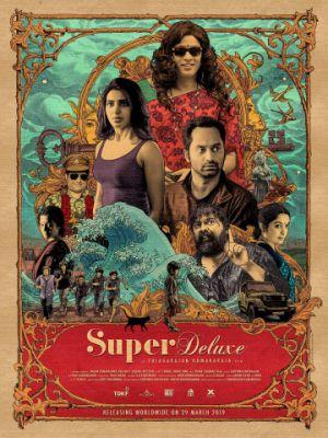 Супер делюкс / Super Deluxe (2019)