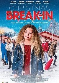 Рождественское ограбление / Christmas Break-In (2018)