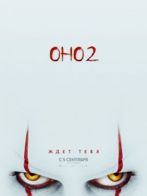 Смотреть Оно-2 онлайн ХДрезка в HD качестве 720p