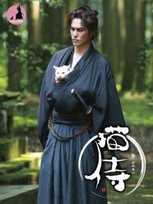 Самурай и кошка 1 сезон 12 серия