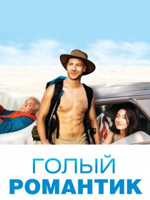 Голый романтик / The Naked Wanderer (2019)
