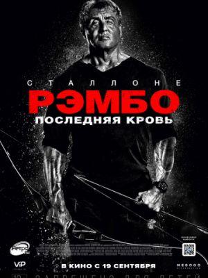 Смотреть hdrezka Рэмбо: Последняя кровь / Rambo: Last Blood (2019) онлайн в HD качестве
