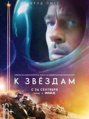 К звёздам / Ad Astra (2019)