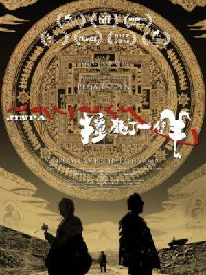 Убить овцу / Zhuang si le yi zhi yang (2018)