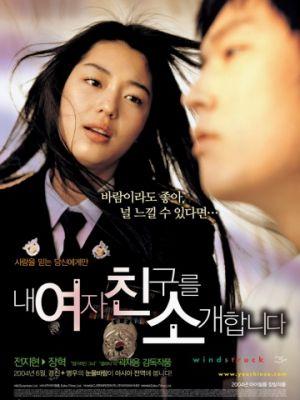 Порыв ветра / Nae yeojachingureul sogaehabnida (2004)