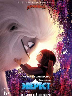 Cмотреть Эверест / Abominable (2019) онлайн на Хдрезка качестве 720p