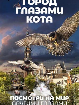 Город глазами кота / Wild Amsterdam (2018)