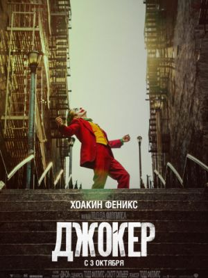 Смотреть hdrezka Джокер / Joker (2019) онлайн в HD качестве
