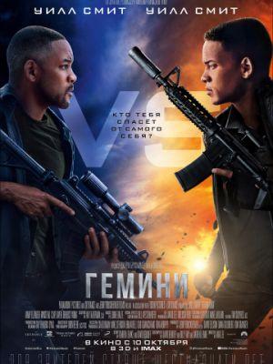 Смотреть hdrezka Гемини / Gemini Man (2019) онлайн в HD качестве