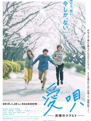 Песня о любви: Обещание / Aiuta: yakusoku no Nakuhito (2019)