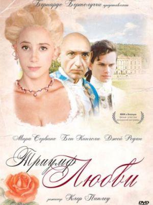 Триумф любви / The Triumph of Love (2001)