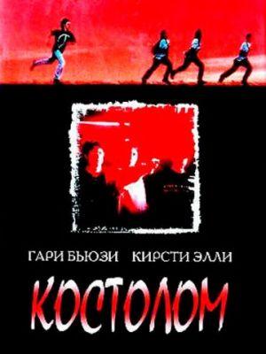 Костолом / Sticks & Stones (1996)