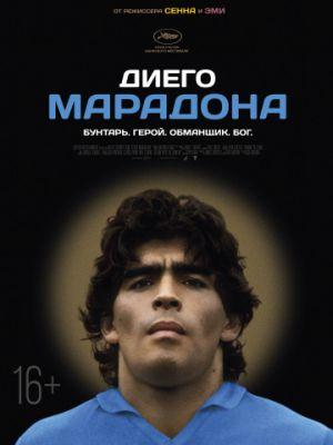 Диего Марадона / Diego Maradona (2019)