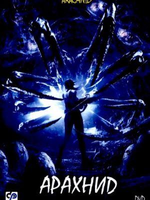 Арахнид / Arachnid (2001)