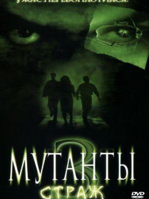 Мутанты 3: Страж / Mimic: Sentinel (2003)