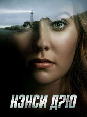 Нэнси Дрю 1 сезон 2 серия