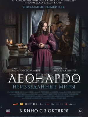Леонардо да Винчи. Неизведанные миры / Io, Leonardo (2019)