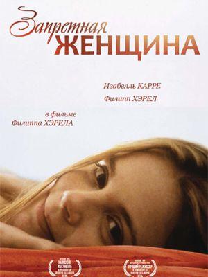 Запретная женщина / La femme d?fendue (1997)
