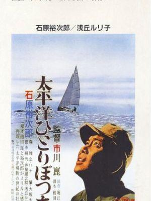 В одиночку через Тихий океан / Taiheiy? hitoribocchi (1963)