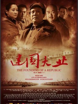 Cмотреть Основание Китая / Jian guo da ye (2009) онлайн на Хдрезка качестве 720p
