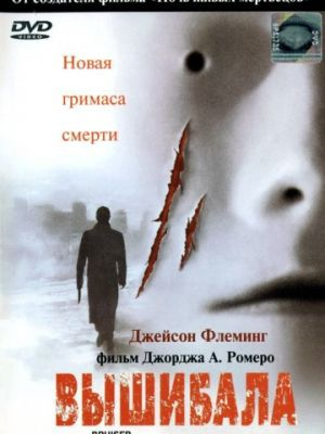 Вышибала / Bruiser (2000)