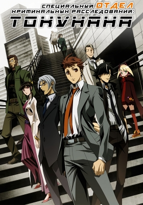 Специальный отдел расследований / Tokunana (2019)