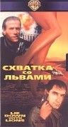Схватка со львами / Lie Down with Lions (1994)