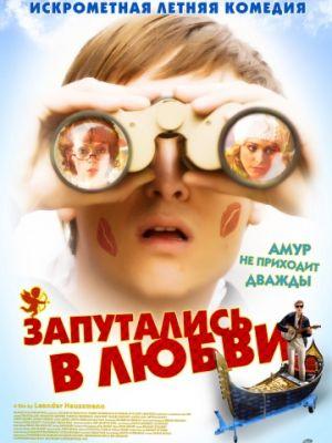 Запутались в любви / Robert Zimmermann wundert sich ?ber die Liebe (2008)