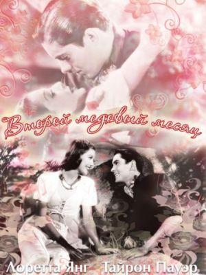 Второй медовый месяц / Second Honeymoon (1937)