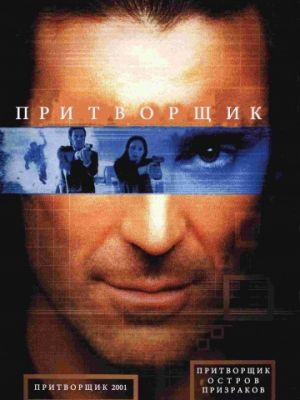 Притворщик: Остров призраков / The Pretender: Island of the Haunted (2001)