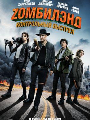 Смотреть hdrezka Zомбилэнд: Контрольный выстрел / Zombieland: Double Tap (2019) онлайн в HD качестве
