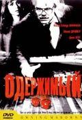 Одержимый / Owning Mahowny (2002)