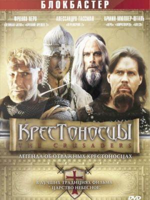 Крестоносцы / Crociati (2001)