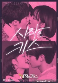 Первый поцелуй / First Kiss (2018)