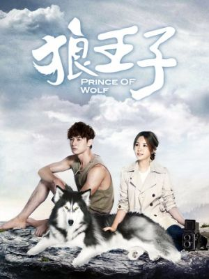 Волчий принц 2016