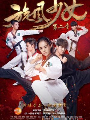 Девушка-вихрь 2 / Xuan feng shao nu di 2 (2016)