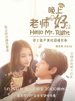 Привет, мистер Совершенство / Lao shi wan shang hao (2016)