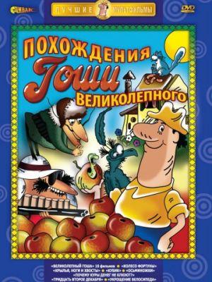Великолепный Гоша (1981)