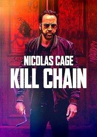 Цепь убийств / Kill Chain (2019)
