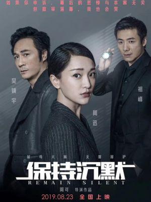 Сохраняй молчание / Bao chi chen mo (2019)