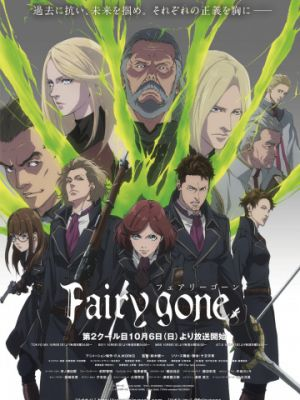 Закат эпохи фей / Fairy Gone (2019)