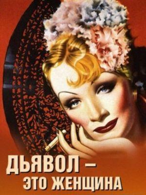 Дьявол – это женщина / The Devil Is a Woman (1935)
