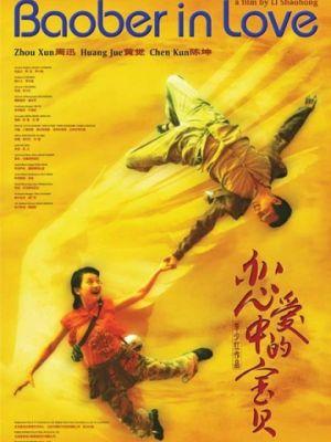 Влюбленная Бао Бэй / Lian ai zhong de Bao Bei (2004)